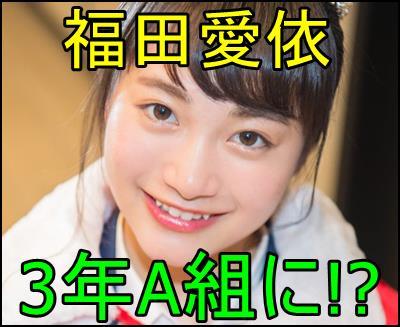 福田愛依(ふくだめい)、実は3年A組に出演していた!どのシーン?e