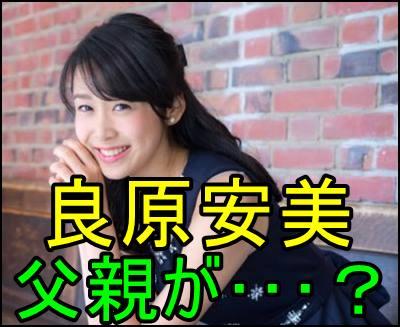 良原安美(よしはらあみ)アナがかわいい!韓国人と噂の父親も徹底検証!e