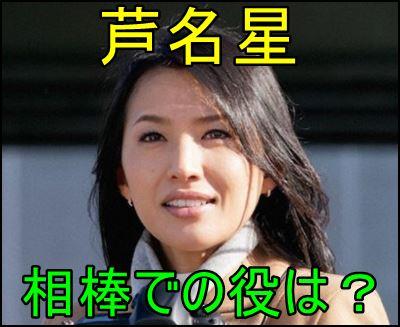 芦名星(あしなせい)がドラマ『相棒』で演じる役が衝撃的過ぎる!e