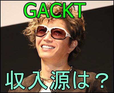 GACKTの収入事情、収入源は?なぜお金持ちのなのか超簡単に解説!e