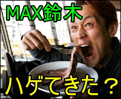 MAX鈴木がハゲてきた?年齢や身長などプロフィールと家族を紹介!e