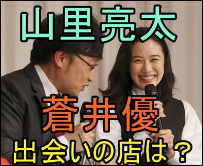 しずちゃんが山里亮太と蒼井優を会わせたレストランってどこの店?e