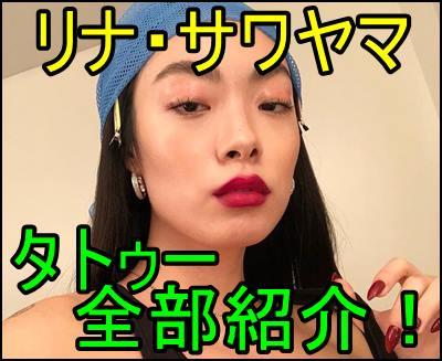 リナ・サワヤマ(RinaSawayama)のタトゥー、全身の絵すべてを紹介!e