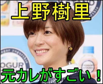 上野樹里の歴代彼氏が衝撃的な大物ばかり!現在は誰と結婚してる?e