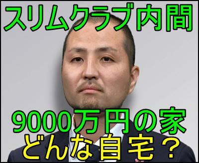 内間(スリムクラブ)の自宅画像がすごい!9000万円の価値はある?e