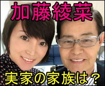 加藤綾菜の実家の家族は加藤茶との結婚についてどう考えているの?e