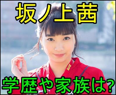坂ノ上茜の大学、高校など学歴は?地元の父母と兄、家族もまとめ!e
