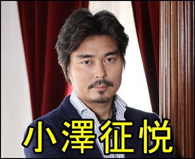 小澤征悦がクソかっこいい!嫁や身長の高さをインスタ画像で紹介!e