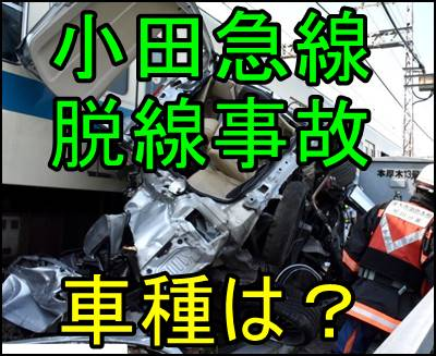 小田急線で脱線事故!踏切内で電車と衝突した車種はまたプリウス?e
