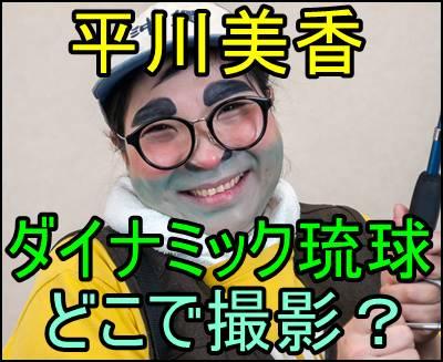 平川美香『ダイナミック琉球』の撮影場所はどこ?おじさん姿はなぜ?e