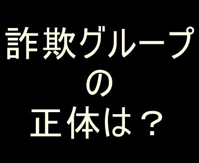特殊詐欺グループとは誰?会社名や活動内容は?吉本闇営業を暴露!e