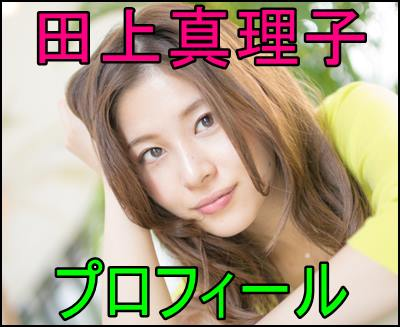 田上真理子が美人でカワイイ!事務所や詳細なプロフィールを紹介!e