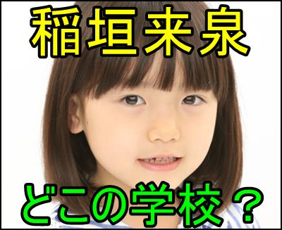 稲垣来泉(くるみ)の通う小学校はどこ?姉の稲垣芽生にヒントが・・・?e