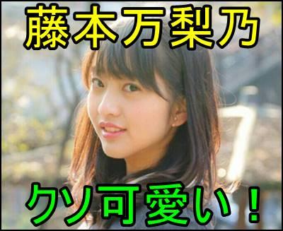 藤本万梨乃(フジテレビアナ)のインスタ画像で最も可愛いものベスト7e