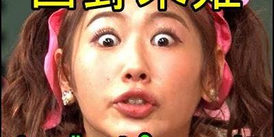 西野未姫のクズっぷりがエグい…テレビで炎上したエピソードまとめ!