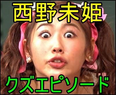 西野未姫のクズっぷりがエグい…テレビで炎上したエピソードまとめ!e