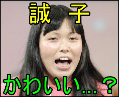誠子(尼神インター)は可愛い?超絶かわいく見える画像BEST7を紹介!