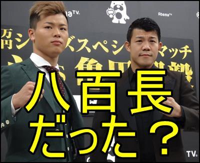 那須川天心がヤラセ?Abemaボクシングは亀田興毅と八百長台本か?e
