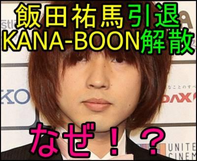 飯田祐馬は引退、KANA-BOONは解散。なぜ?その衝撃的な理由とは。e