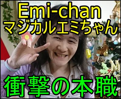 Emi-chan(マジカルエミちゃん)の仕事は?探偵ナイトスクープで暴露!e