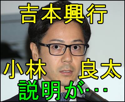 吉本、小林良太の話した闇営業経緯がクッソおもしろい!簡単まとめe