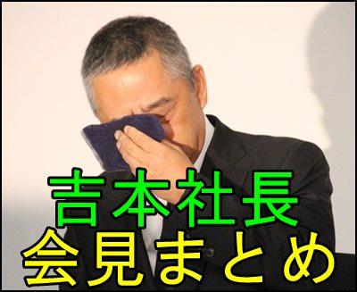 吉本興業、岡本社長の謝罪会見まとめ!気になるアノ質問の答えは?e