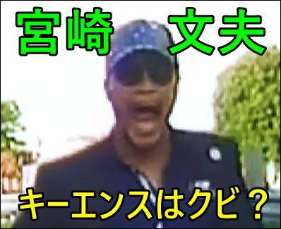 煽り運転の宮崎文夫、キーエンスでは落ちこぼれで半年で退職してたe