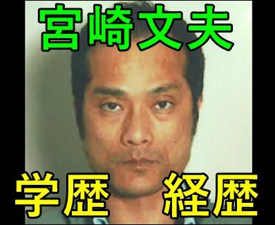 煽り運転の宮崎文夫、実は高学歴な経歴のエリート実業家だった!e