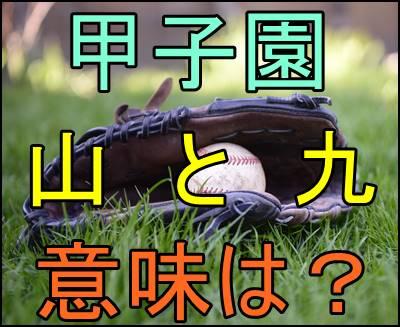 甲子園球場の山と九の意味は?何を表している?いつからある?e