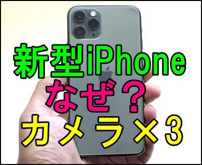 新型iPhoneにはなぜカメラが3つも付いている?何に使えばいい?e