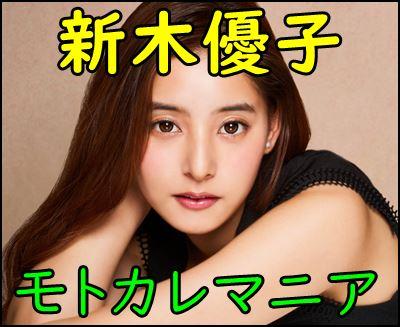 新木優子の2019年ドラマ『モトカレマニア』での役がエグ過ぎる!e1