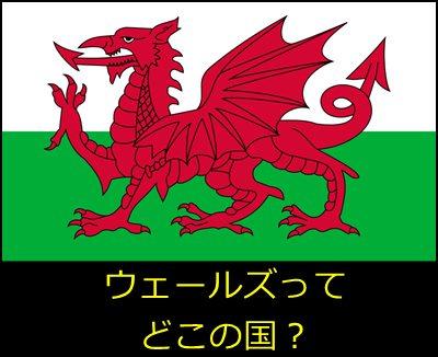 ウェールズとはどこの国?イギリス、イングランドとの意外な関係。e