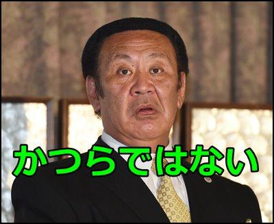 テコンドー 協会 金原 会長