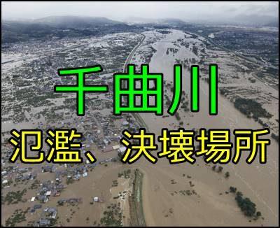 千曲川の氾濫、決壊場所の地図は?台風19号で堤防が70mに渡り損壊!