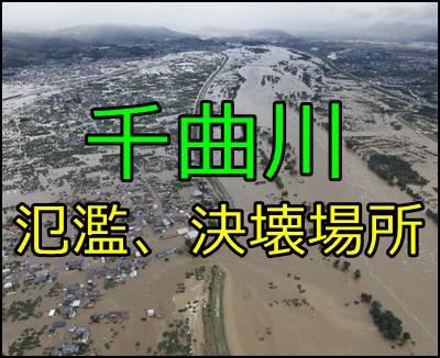 千曲川の氾濫、決壊場所の地図は?台風19号で堤防が70mに渡り損壊!e