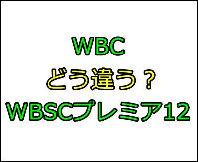 WBCとWBSCプレミア12の違いは?⇒ほとんと同じ!気にせず盛り上がれ!e