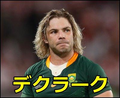 デクラーク?ハンドレ・ポラード?ラグビー決勝は南アフリカが優勝!e1