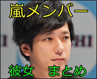 二宮和也と伊藤綾子が結婚!他の嵐メンバーの衝撃の彼女をまとめ!1