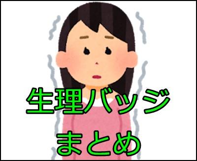 生理バッジとは?大丸梅田店を批判する人はこの記事読んでみて!1