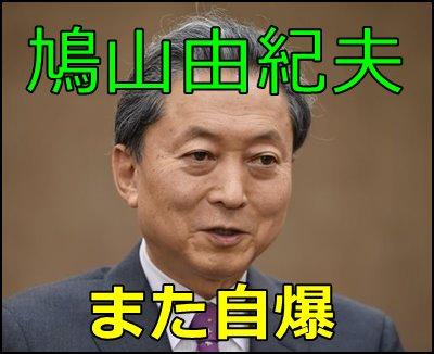鳩山由紀夫がまた笑撃のやらかし!沢尻エリカは全く無関係ですが。1