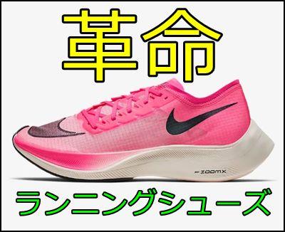 ピンクのランニングシューズが駅伝やマラソンで無双中!詳細まとめ!1