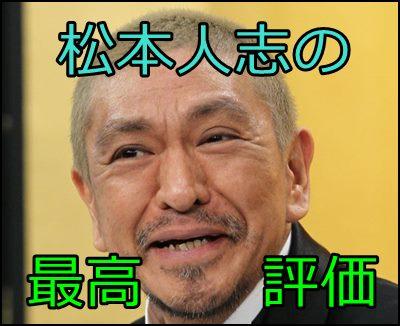 ミルクボーイに97点つけた松本人志、過去に98点以上つけたコンビは?1