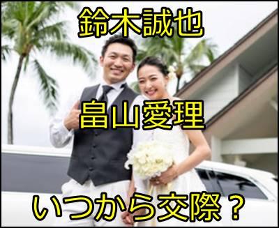 畠山愛理と鈴木誠也、一体いつから交際していた?馴れ初めは?1