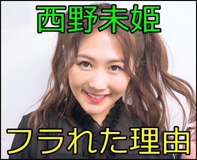 西野未姫、しくじり先生で暴露した元カレとのエピソードが衝撃的!1