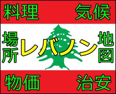 レバノンの場所を地図で紹介!料理や文化は?物価と治安も気になる!0