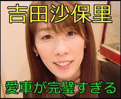 吉田沙保里の愛車がカッコかわいい!女子の理想としては100点満点!