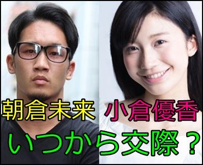 小倉優香、いつから朝倉未来と交際してた?弟(海)との噂もまだ・・・?0