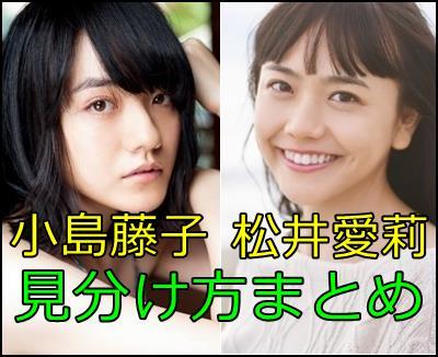 松井愛莉と小島藤子が超似てる!簡単に見分ける3つの方法まとめ!