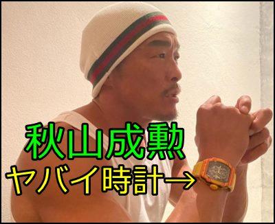 秋山成勲のオレンジの腕時計はリシャールミル?価格がえげつない!
