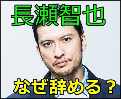長瀬智也がTOKIO脱退&ジャニーズ退所の理由は?簡単に説明します。